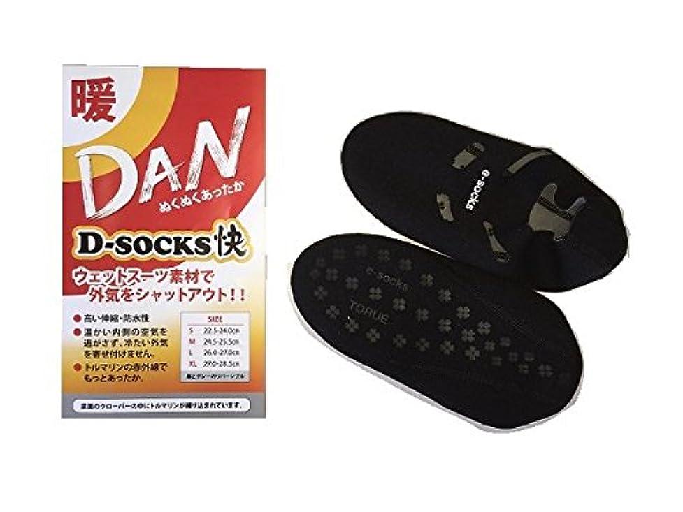 単なるランチ種D-socks 快 (トルマリンソックス) (M 24.5-25.5cm)