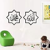 Tianpengyuanshuai Etiqueta de la Pared del Arte musulmán árabe islámico caligrafía-Palabras Musulmanas decoración del hogar Etiqueta de la Pared -154x75cm