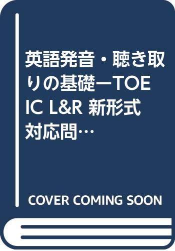 英語発音・聴き取りの基礎ーTOEIC L&R 新形式対応問題の詳細を見る