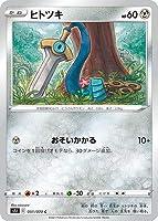 ポケモンカードゲーム PK-S5I-051 ヒトツキ C