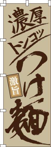 のぼり 濃厚トンコツつけ麺 0010179IN