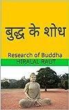 बुद्ध के शोध: Research of Buddha (Hindi Edition)