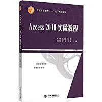 Access 2010 Tutorial do real(Chinese Edition)