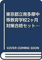 東京都立南多摩中等教育学校2ヶ月対策合格セット問題集(15冊)