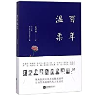 Personal Lives of Celebrities of the Republic of China (Chinese Edition)