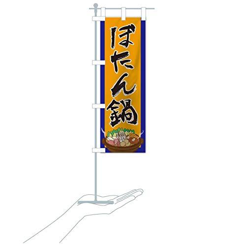卓上ミニぼたん鍋 のぼり旗 サイズ選べます(卓上ミニのぼり10x30cm 立て台付き)