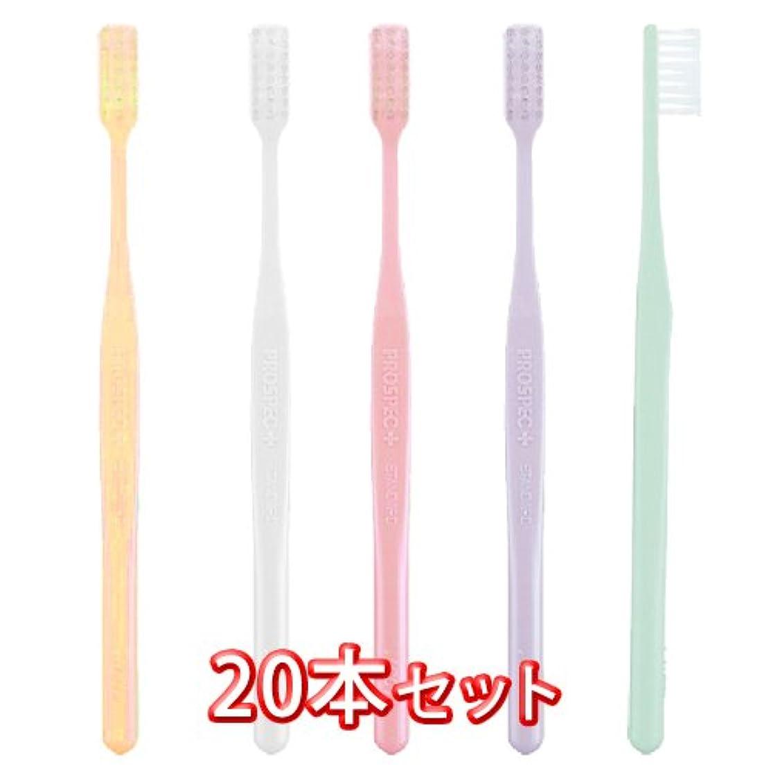 アクセシブル全員横にプロスペック 歯ブラシ プラススタンダード 20本入 S やわらかめ