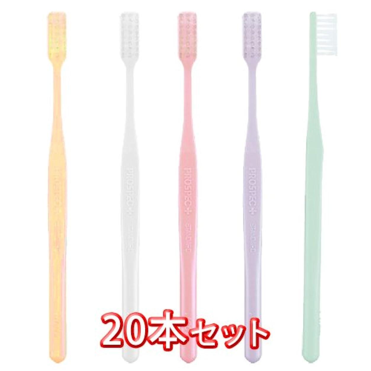 大通り軽量団結するプロスペック 歯ブラシ プラススタンダード 20本入 S やわらかめ