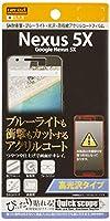 レイ・アウト Google Nexus 5X フィルム 5H耐衝撃ブルーライト光沢アクリルコートフィルム  RT-NX5XFT/S1