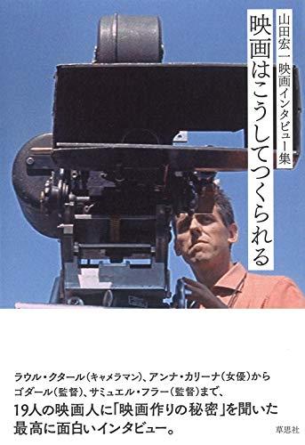 山田宏一映画インタビュー集 映画はこうしてつくられる