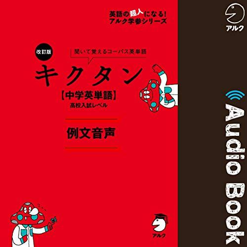 『改訂版 キクタン 【中学英単語】 高校入試レベル 例文音声』のカバーアート