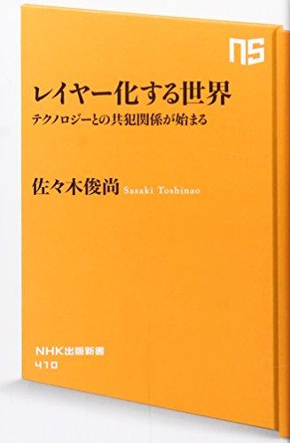 レイヤー化する世界 テクノロジーとの共犯関係が始まる (NHK出版新書)の詳細を見る
