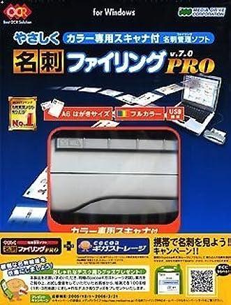 やさしく名刺ファイリング PRO v.7.0 カラー専用スキャナ付 cocoa連携キャンペーン版