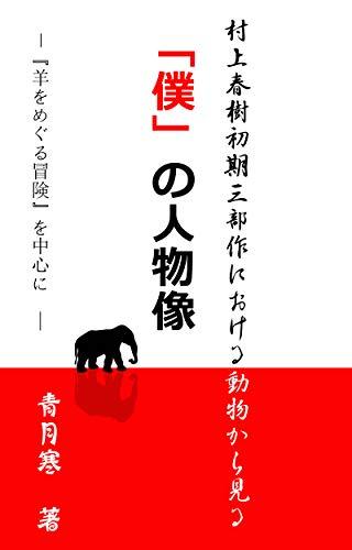 村上春樹初期三部作における動物からみる「僕」の人間像: 『羊をめぐる冒険』を中心に (修士論文)