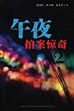 Midnight Tales (Chinese Edition)