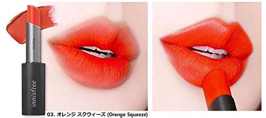 震えるリンク祝福する[イニスフリー] innisfree [リアル フィット マット リップスティック 3.6g ] Real Fit Matte Lipstick 3.6g [海外直送品] (03. オレンジ スクウィーズ (Orange Squeeze))