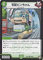 デュエルマスターズ新8弾/DMRP-08/89/C/宅配ビンちゃん