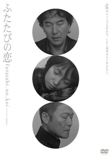 ふたたびの恋 (PARCO劇場DVD)