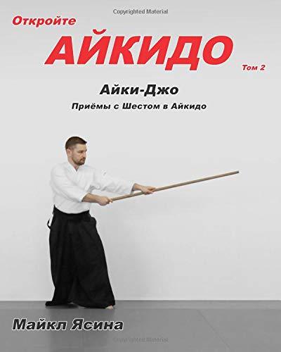 Explore Aikido Vol. 2 (Russian Edition): Aiki-Jo Staff Techniques in Aikido