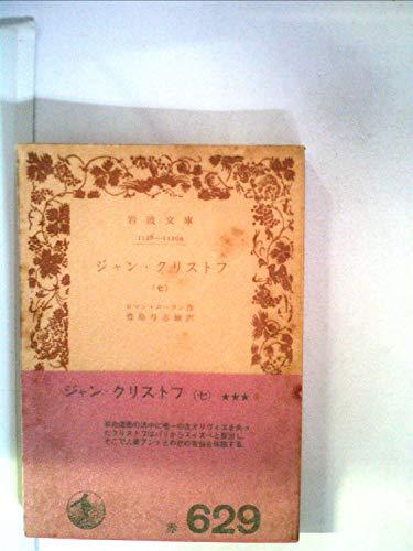ジャン・クリストフ〈第7〉 (1959年) (新潮文庫)