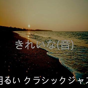 きれいな(音)
