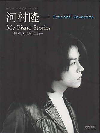 河村隆一/MY PIANO STORIES (ピアノ弾き語り&ピアノ・ソロ)