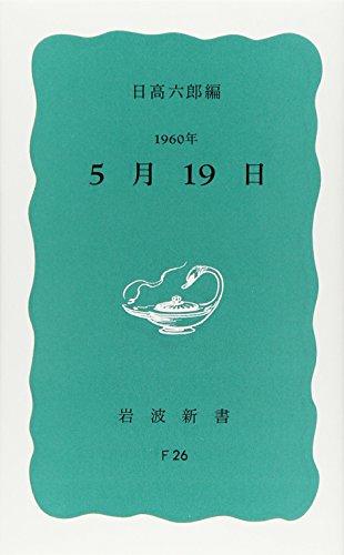 1960年5月19日 (岩波新書 青版 395)