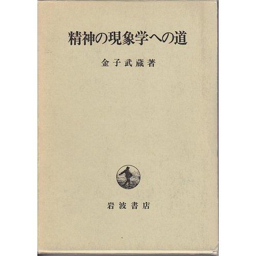 Seishin no genshōgaku e no michi (Japanese Edition)