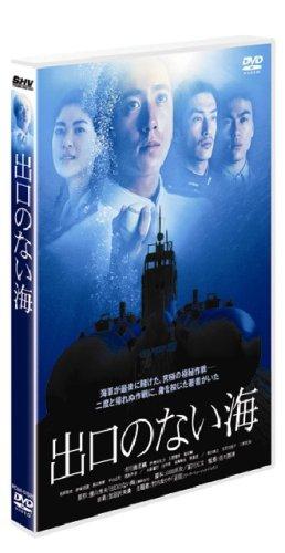 出口のない海 [DVD]