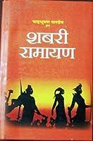 SHABRI RAMAYAN (CHANDRA BHUSHAN PANDEY) PUBLISHED BY- AJAY PUSTAK MANDIR