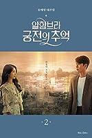 韓国書籍 アルハンブラ宮殿の思い出 - 2冊