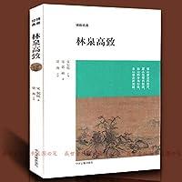 Lin Quan Gao Zhi(Chinese Edition)