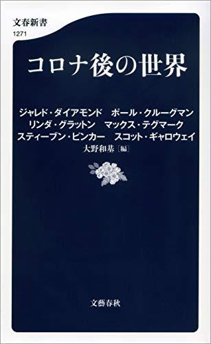 コロナ後の世界 (文春新書)