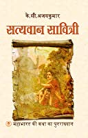 SATYAVAN SAVITRY (Retelling of a story from the Mahabharata) (HINDI)