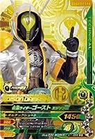 ガンバライジングバッチリカイガン1弾/K1-056 仮面ライダーゴースト エジソン魂 CP