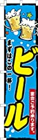 既製品のぼり旗 「ビール2」 短納期 高品質デザイン 450mm×1,800mm のぼり