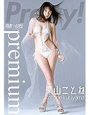 栗山ことね /Pretty! Premium [DVD]