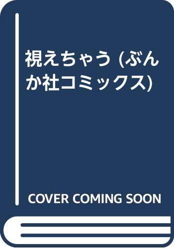 視えちゃう (ぶんか社コミックス)の詳細を見る