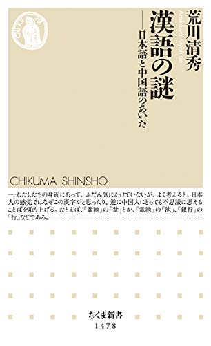 漢語の謎 (ちくま新書)
