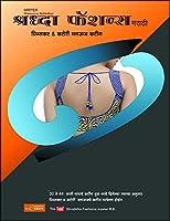 Shraddha Fashion Cutting And Tailoring Coursebook(Marathi)