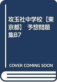 攻玉社中学校【東京都】 予想問題集B7