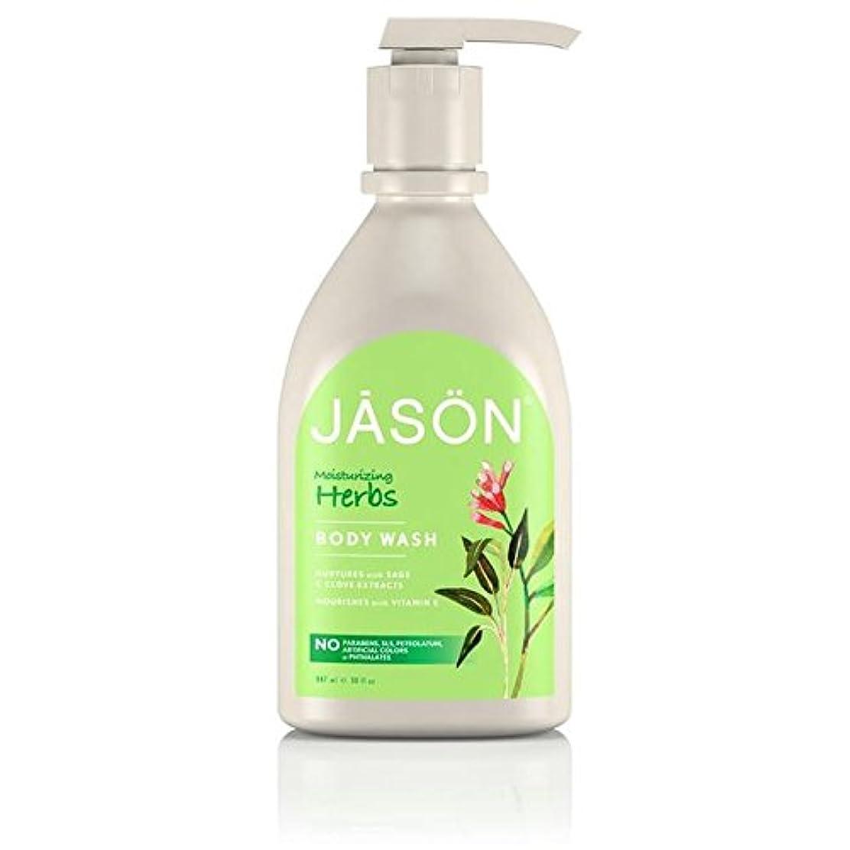 制約推測する定義ジェイソン?ハーブサテンボディウォッシュポンプ900ミリリットル x4 - Jason Herbal Satin Body Wash Pump 900ml (Pack of 4) [並行輸入品]