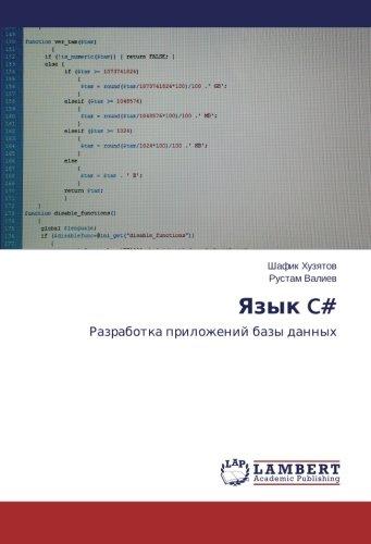 Язык C#: Разработка приложений базы данных