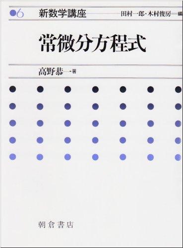 常微分方程式 新数学講座 (6)
