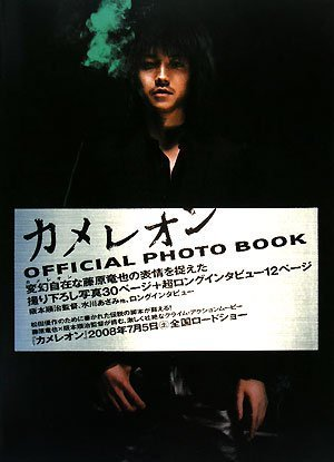 カメレオン OFFICIAL PHOTO BOOK