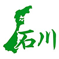石川 カッティングステッカー 幅10cm x 高さ9cm グリーン