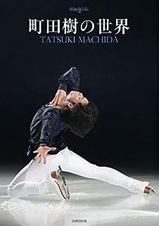 町田樹の世界 (ワールド・フィギュアスケート別冊)