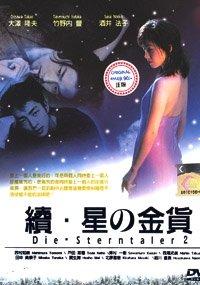 Die Sterntaler 2 / Hoshi no Kinka II/ Heaven s Coins 2 Japanese Drama Dvd English Sub NTSC All Region