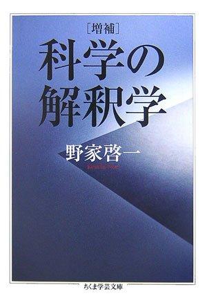 増補 科学の解釈学 (ちくま学芸文庫)