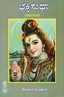 Bhakthi Sudha